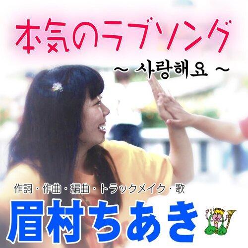 本気のラブソング (Serious love song)