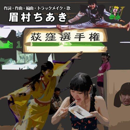 荻窪選手権 (Ogikubo Championship)