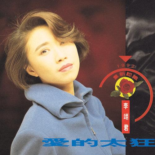 藍色酒吧 - Album Version