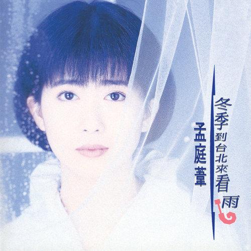 千年的新娘 - Album Version