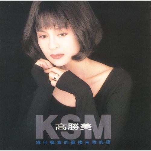依賴 - Album Version