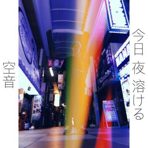 今日、夜、溶ける (kyou, yoru, tokeru)
