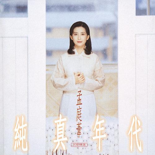 偶遇 - Album Version