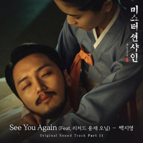 See You Again (feat. Richard Yongjae O'Neill) (Mr. Sunshine OST Part.11)