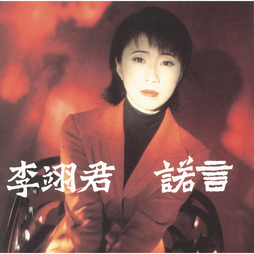 愛得太深 - Album Version