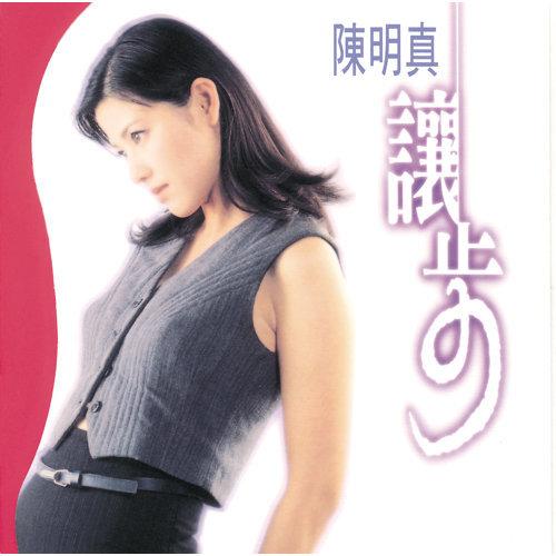 讓步 - Album Version