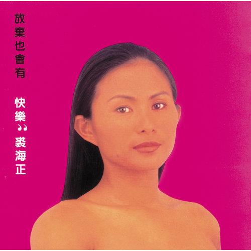 愛到失魂 - Album Version