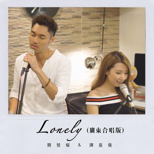 Lonely - 廣東合唱版