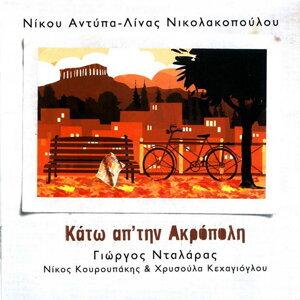 Kato Ap' Tin Akropoli [Original Soundtrack]