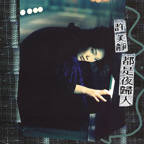 迷亂 - Album Version
