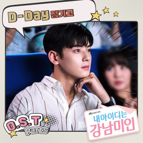 My ID is Gangnam Beauty OST Part.5