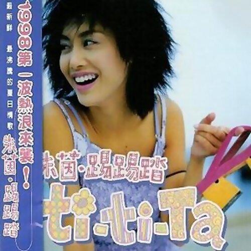 踢踢踏 - Album Version