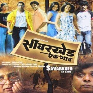 Savarkhed Ek Gaon - Original Motion Picture Soundtrack