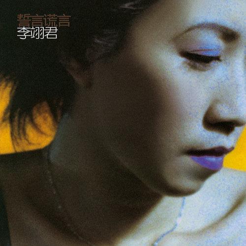 沙漠寂寞 - Album Version