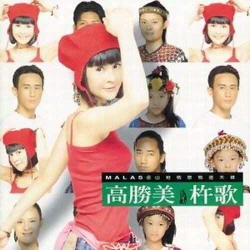 馬蘭山歌 - Album Version
