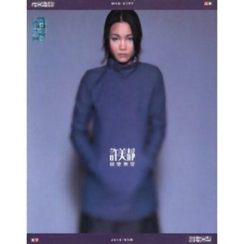 回心轉意 - Album Version