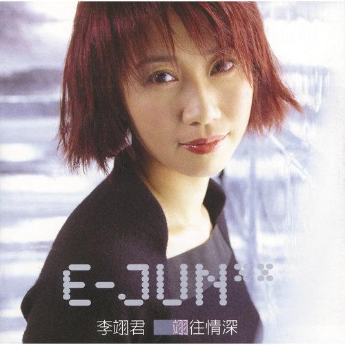 孟婆湯 - Album Version