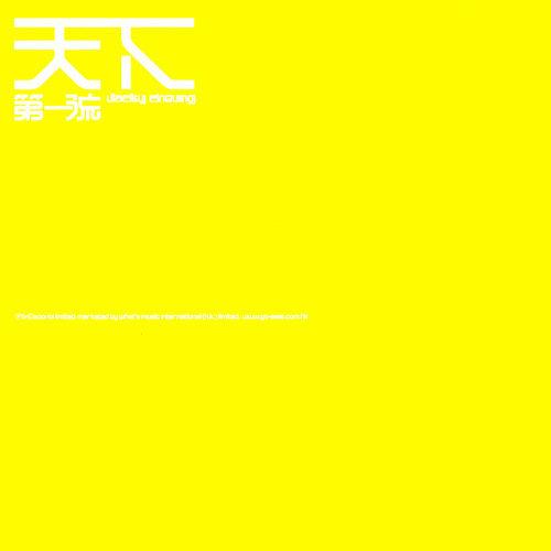 同屋 - Album Version