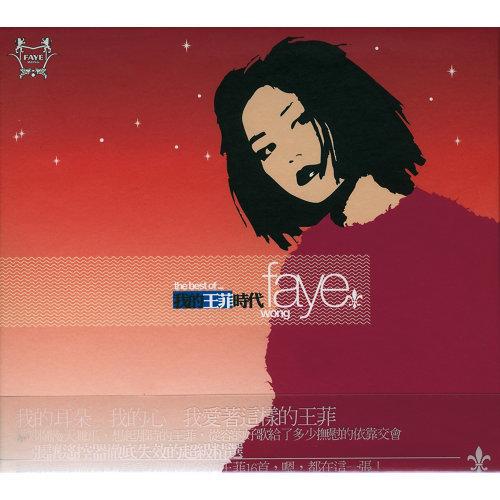 天使 - Album Version