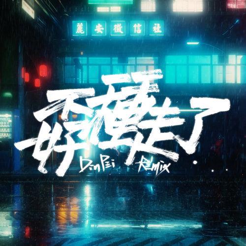 孬種走了 - DinPei Remix