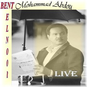 Bent El Noor (Mohammad Abdou - Also by Majed Al Mohandes, Ahlam,and Abass Ibrahim)
