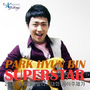Superstar (슈퍼스타)