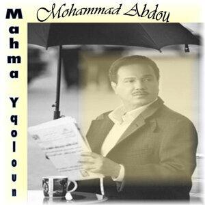 Mahma Yqoloun(Mohammad Abdou,Also by Ahlam,Rashed Al Majed,Abdul Majeed Abdullah,Mona Amarsha,and Jalsat)