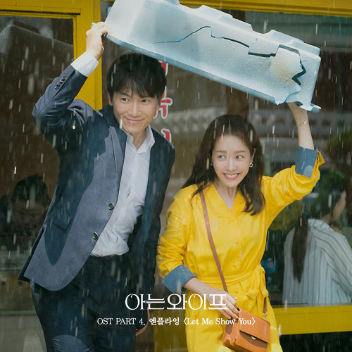 Familiar Wife (Original Television Soundtrack), Pt. 4