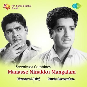 Manasse Ninakku Mangalam - Original Motion Picture Soundtrack