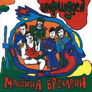 Unplugged - Акустический концерт