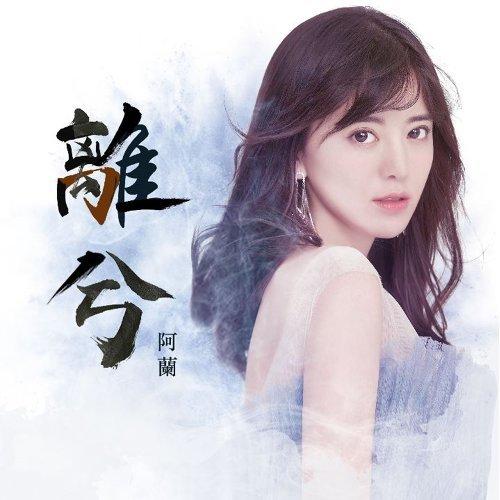 離兮 - 電影<風語咒>守護版主題曲