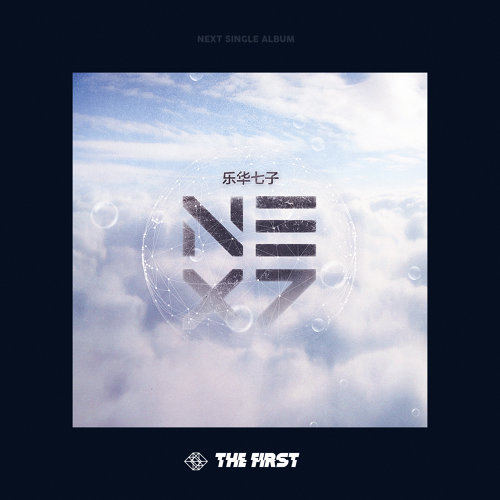 The First III