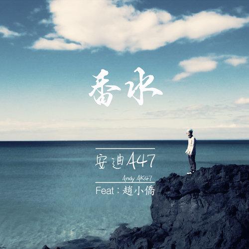 香水 (feat. 趙小僑)