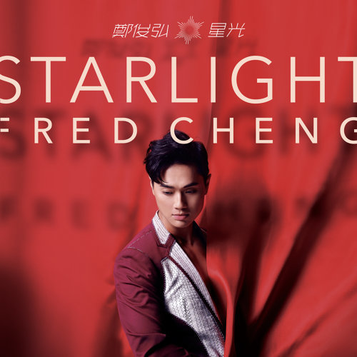 星光 (Starlight)