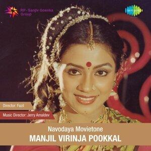 Manjil Virinja Pookkal