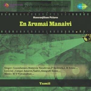 En Arumai Manaivi
