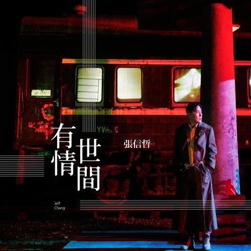 歌 時代 II (Style) Pre-release