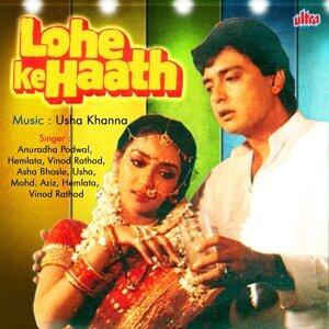 Lohe Ke Haath - Original Motion Picture Soundtrack