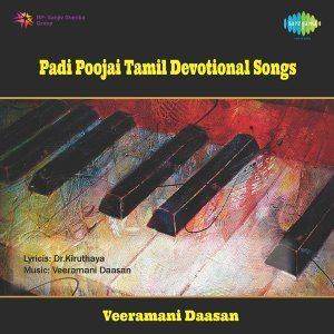 Padi Poojai Tamil Devotional Songs