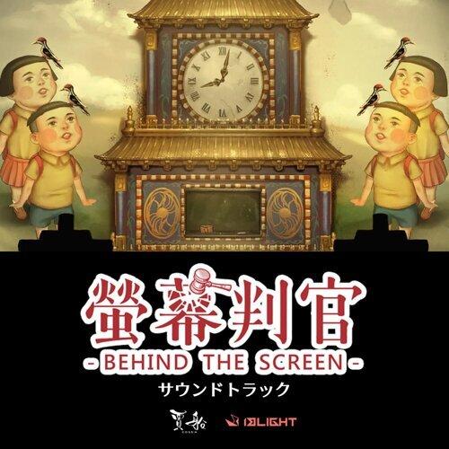 螢幕判官 Behind The Screenオリジナルサウンドトラック