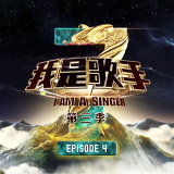 我是歌手 S3 Episode 4