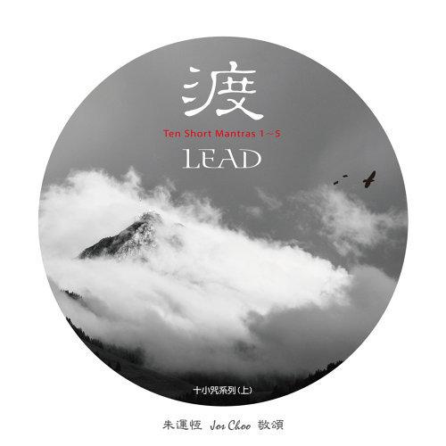 渡 (Lead) - 十小咒系列-上