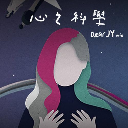心之科學 - Dear JY Mix