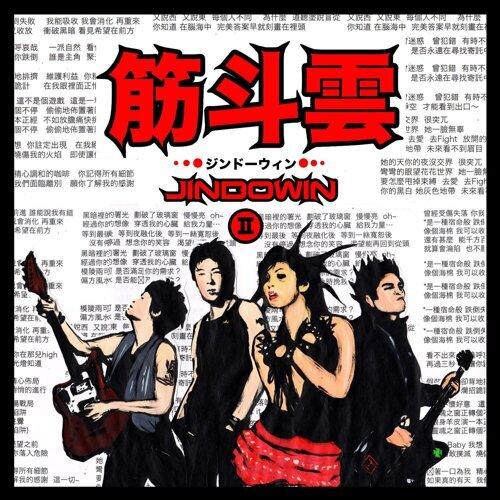 Jindowin Deluxe Edition