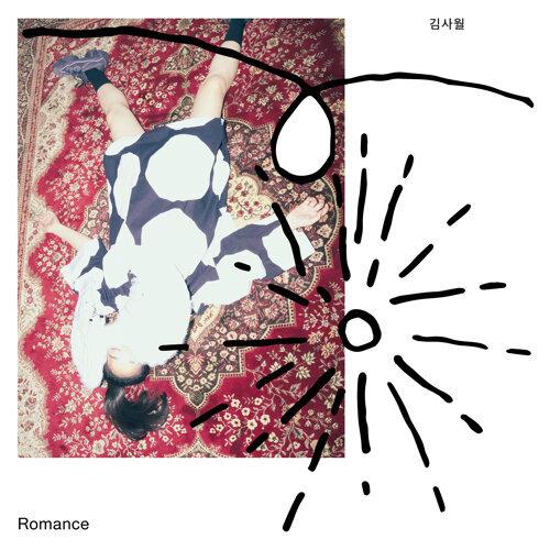 Romance 로맨스