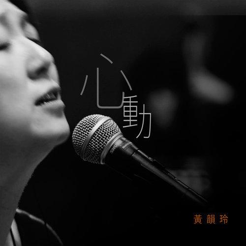 心動 - 2018錄音棚現場版