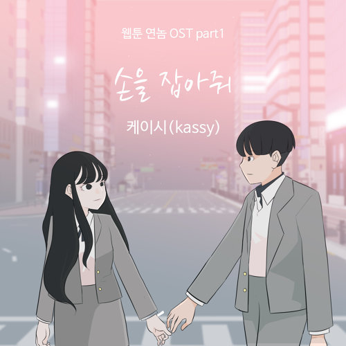 Webtoon YEONNOM OST Part.1