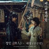 Mr. Sunshine OST Part.13