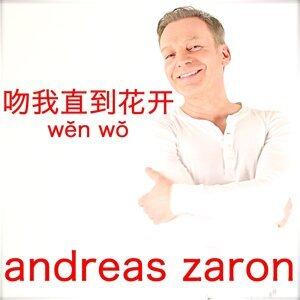 Wen Wo - Chinese Version Küss mich, bis es grün wird