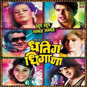 Dhating Dhingana - Original Motion Picture Soundtrack